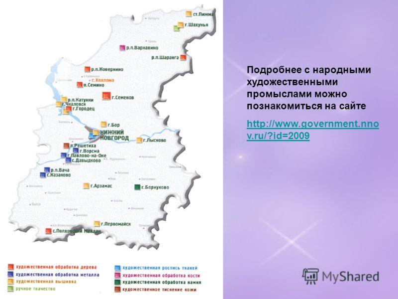 Подробнее с народными художественными промыслами можно познакомиться на сайте http://www.government.nno v.ru/?id=2009