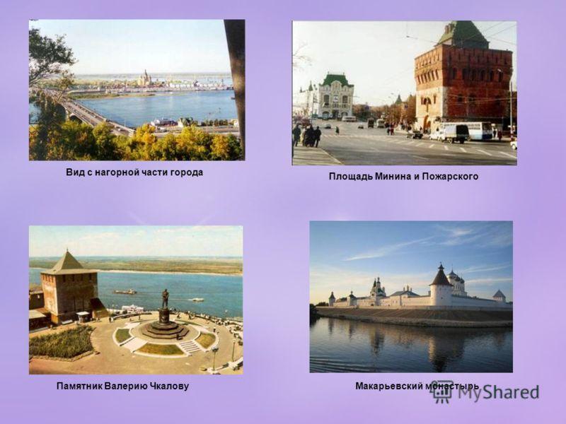 Вид с нагорной части города Площадь Минина и Пожарского Памятник Валерию ЧкаловуМакарьевский монастырь