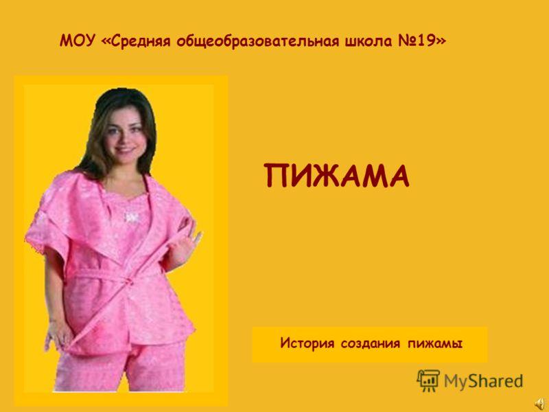 ПИЖАМА МОУ «Средняя общеобразовательная школа 19» История создания пижамы