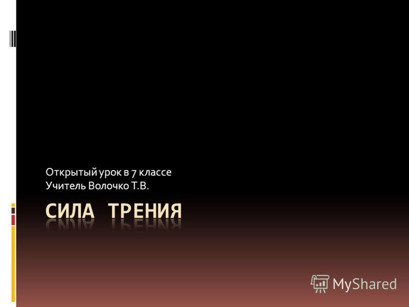 Открытый урок в 7 классе Учитель Волочко Т.В.