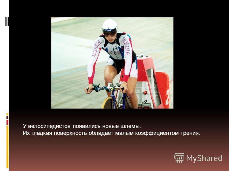 У велосипедистов появились новые шлемы. Их гладкая поверхность обладает малым коэффициентом трения.