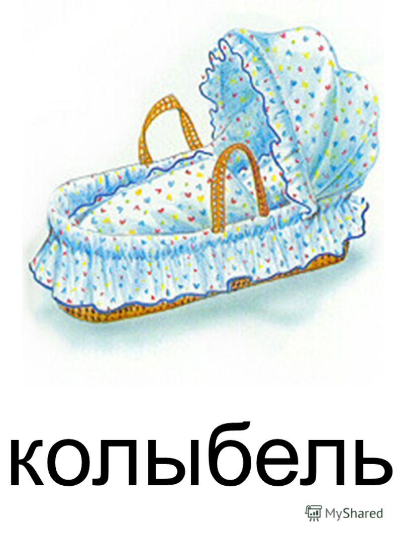 креслице