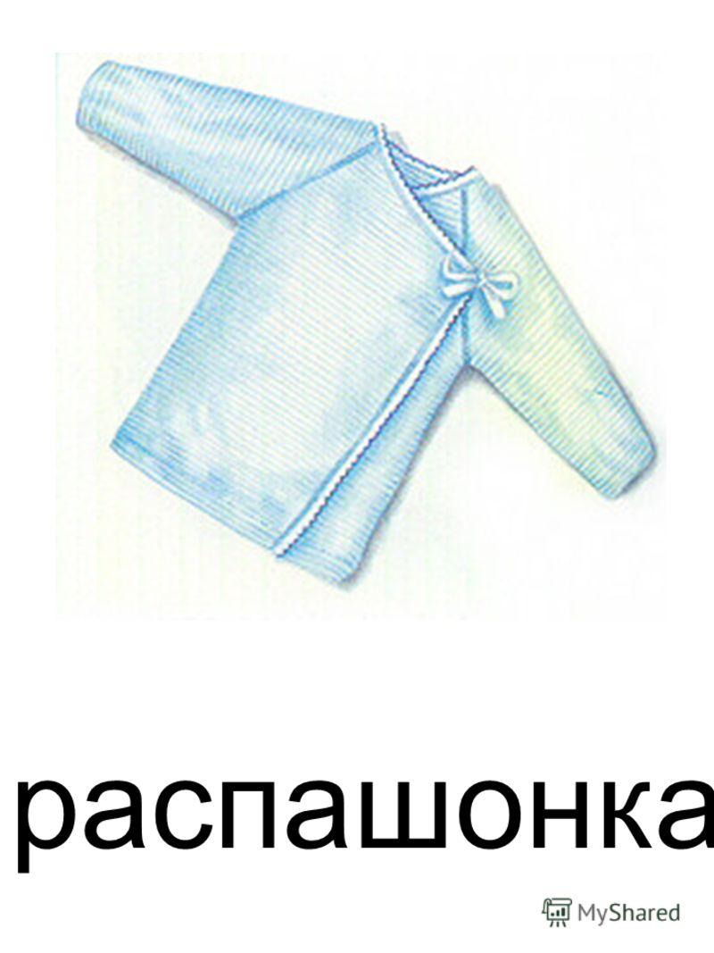 башмачки