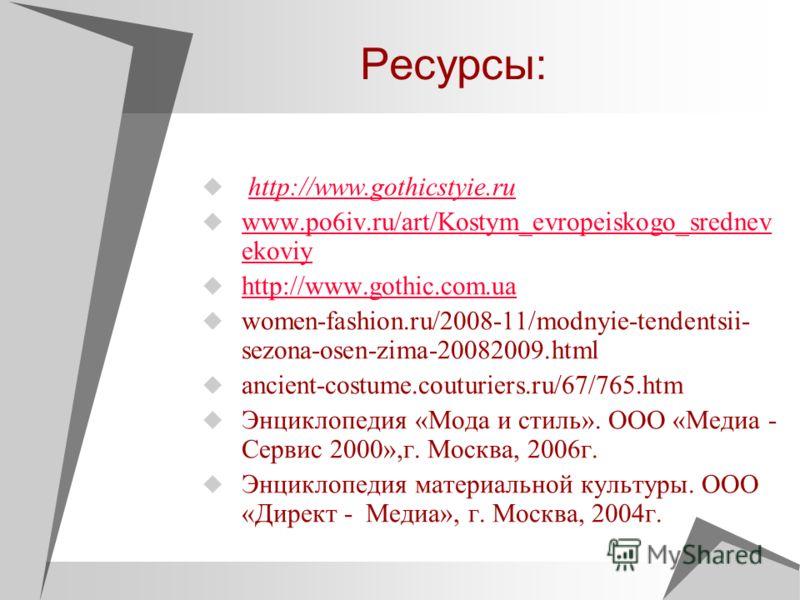 Ресурсы: http://www.gothicstyie.ruhttp://www.gothicstyie.ru www.po6iv.ru/art/Kostym_evropeiskogo_srednev ekoviy www.po6iv.ru/art/Kostym_evropeiskogo_srednev ekoviy http://www.gothic.com.ua women-fashion.ru/2008-11/modnyie-tendentsii- sezona-osen-zima