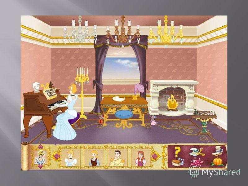 Изобразить бал во дворце