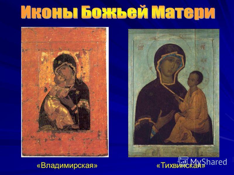 «Тихвинская»«Владимирская»