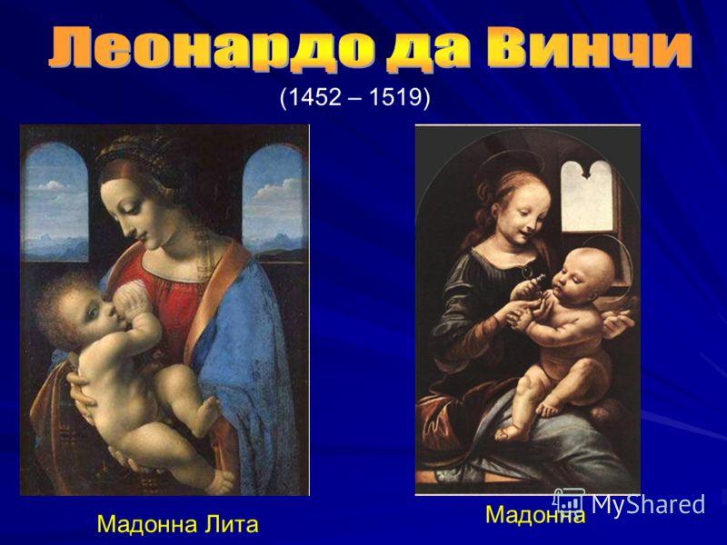 Мадонна Лита (1452 – 1519) Мадонна