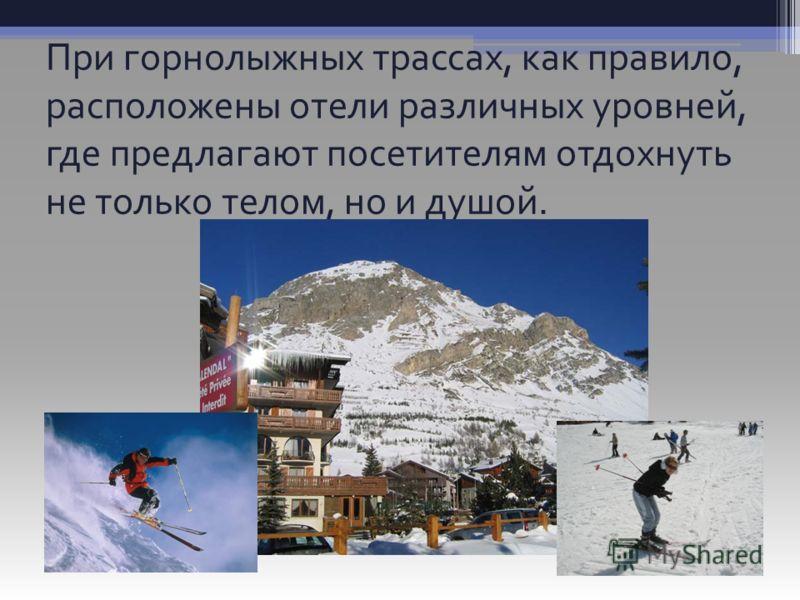 Для того, чтобы научиться кататься на горных лыжах, не обязательно ехать в Швейцарию. Азы горнолыжного спорта можно познать и в Москве. Горнолыжные трассы можно найти : * на Воробьевых горах * в Бутово
