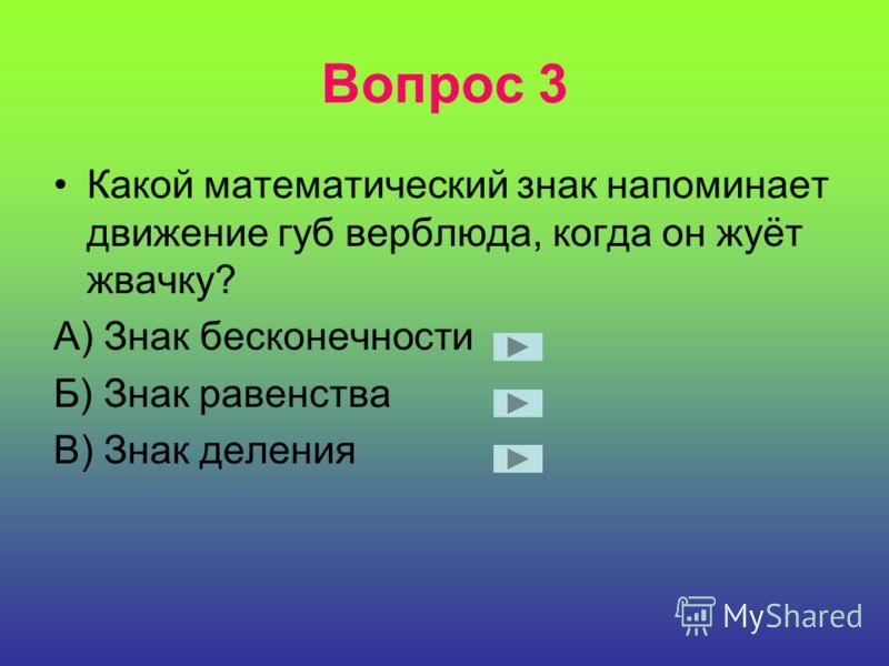 Вопрос 2 В названии многих российских городов присутствуют числительные. Какой город был назван в честь наибольшего числа? А) Тюмень Б) Москва В) Тобольск