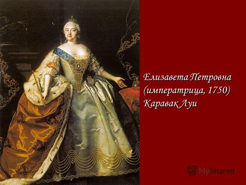 Елизавета Петровна (императрица, 1750) Каравак Луи Елизавета Петровна (императрица, 1750) Каравак Луи