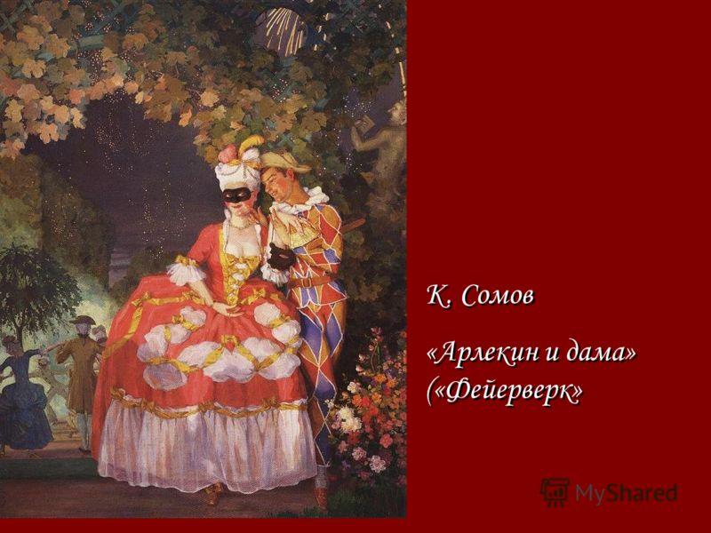 К. Сомов «Арлекин и дама» («Фейерверк» К. Сомов «Арлекин и дама» («Фейерверк»