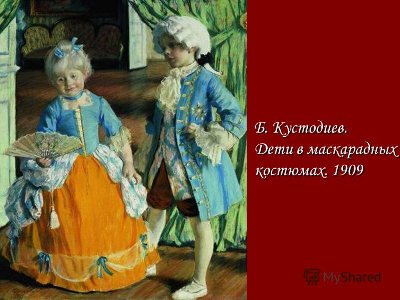 Б. Кустодиев. Дети в маскарадных костюмах. 1909