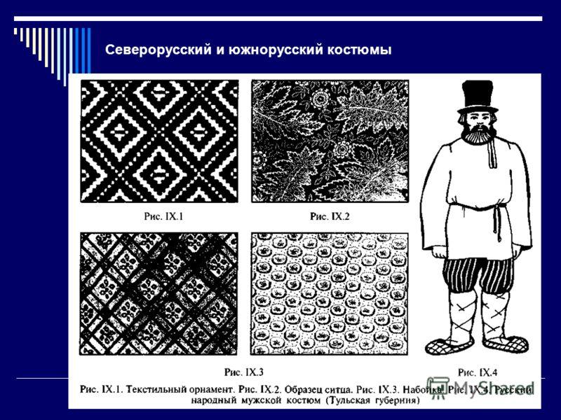 Северорусский и южнорусский костюмы