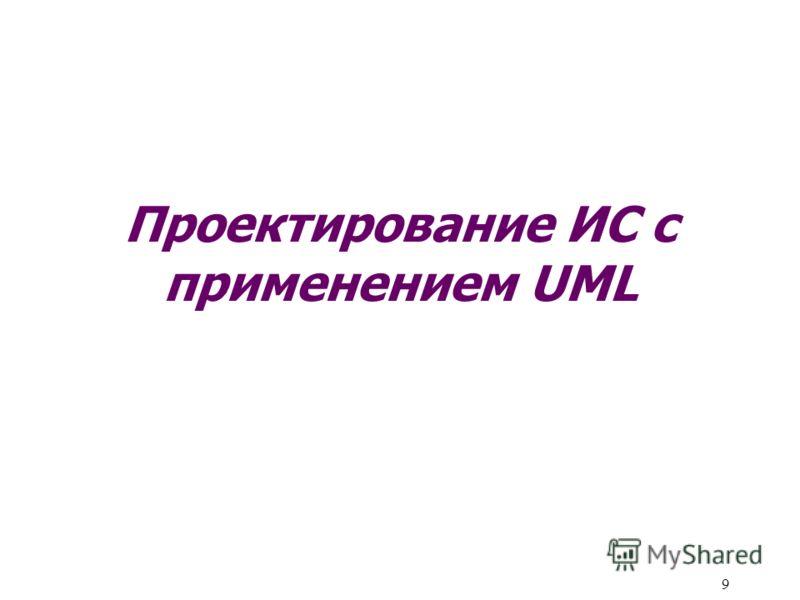9 Проектирование ИС с применением UML