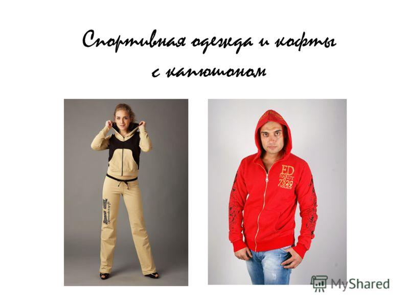 Спортивная одежда и кофты с капюшоном