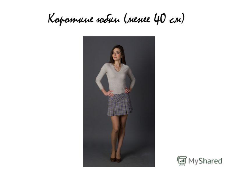 Короткие юбки (менее 40 см)