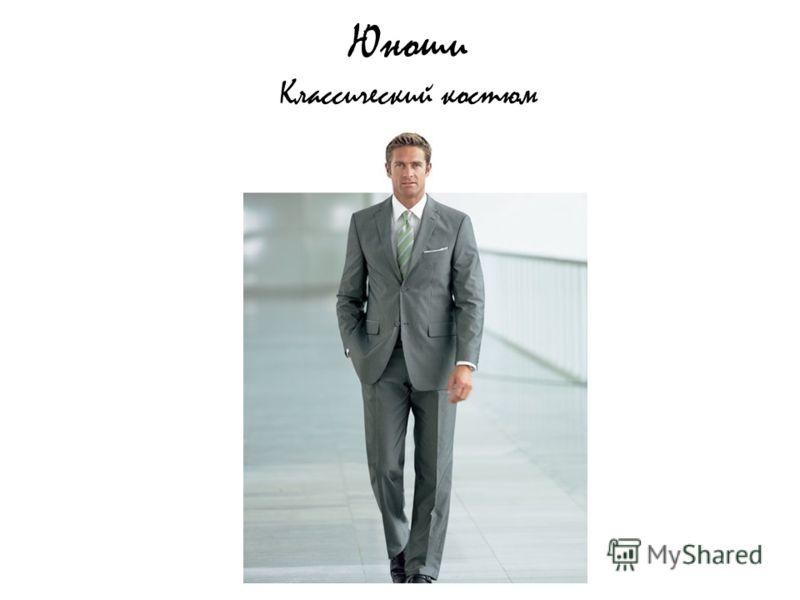 Юноши Классический костюм