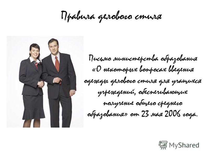 Письмо министерства образования «О некоторых вопросах введения одежды делового стиля для учащихся учреждений, обеспечивающих получение общего среднего образования» от 23 мая 2006 года. Правила делового стиля