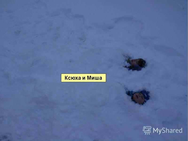 Ксюха и Миша