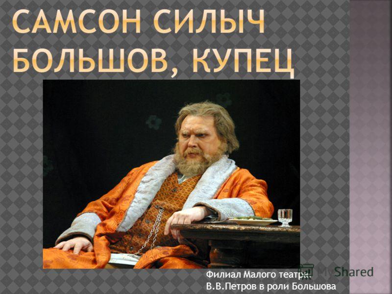 Филиал Малого театра. В.В.Петров в роли Большова