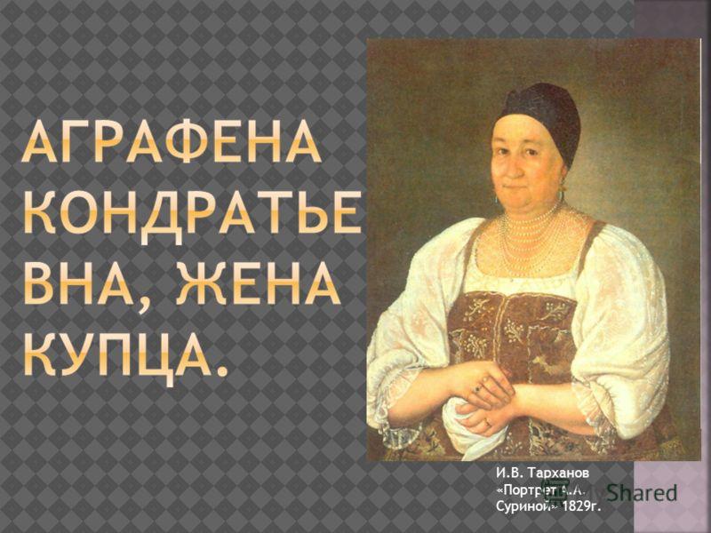 И.В. Тарханов «Портрет А.А. Суриной» 1829г.