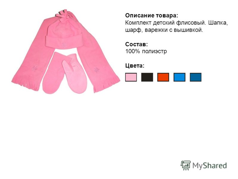 Описание товара: Комплект детский флисовый. Шапка, шарф, варежки с вышивкой. Состав: 100% полиэстр Цвета: