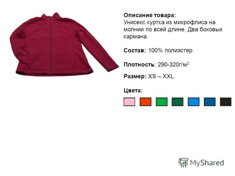 Описание товара: Унисекс куртка из микрофлиса на молнии по всей длине. Два боковых кармана. Состав: 100% полиэстер Плотность: 290-320г/м 2 Размер: XS – XXL Цвета: