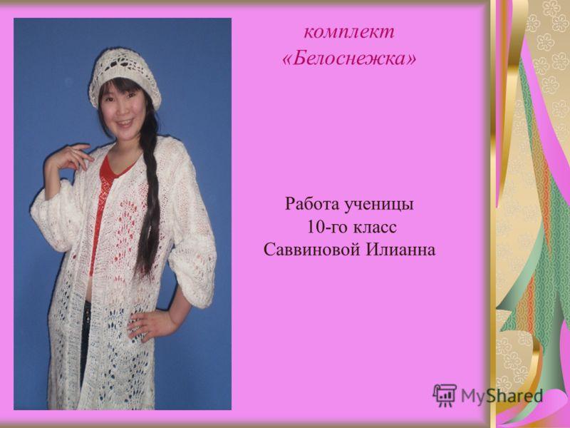 комплект «Белоснежка» Работа ученицы 10-го класс Саввиновой Илианна