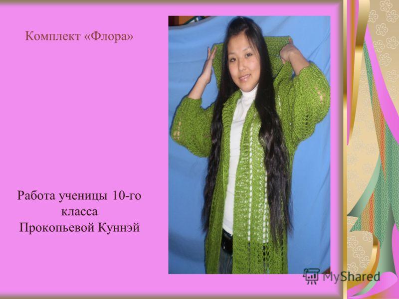 Комплект «Флора» Работа ученицы 10-го класса Прокопьевой Куннэй