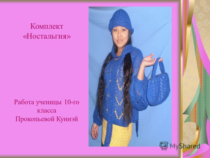 Комплект «Ностальгия» Работа ученицы 10-го класса Прокопьевой Куннэй