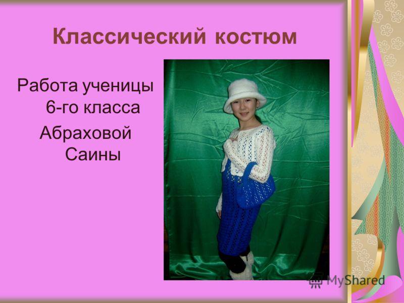 Классический костюм Работа ученицы 6-го класса Абраховой Саины