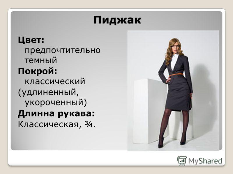 Пиджак Цвет: предпочтительно темный Покрой: классический (удлиненный, укороченный) Длинна рукава: Классическая, ¾.