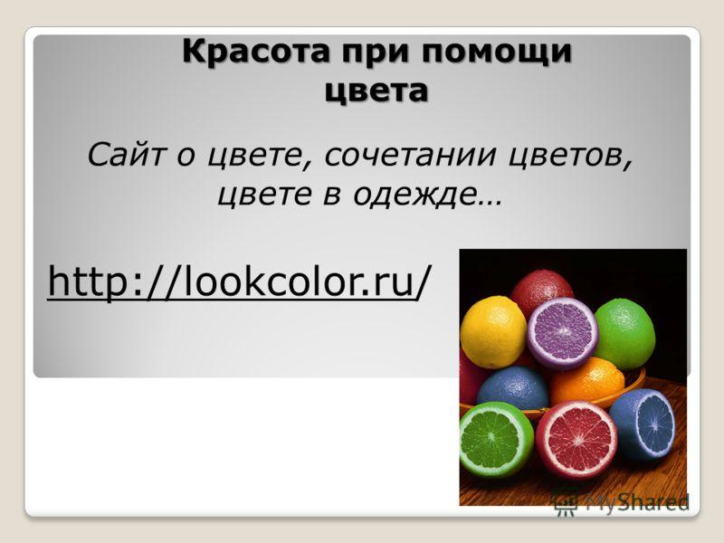 Сайт о цвете, сочетании цветов, цвете в одежде… http://lookcolor.ru/ Красота при помощи цвета