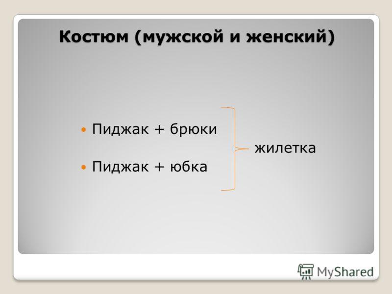 Женский Костюм (мужской и женский) Пиджак + брюки жилетка Пиджак + юбка