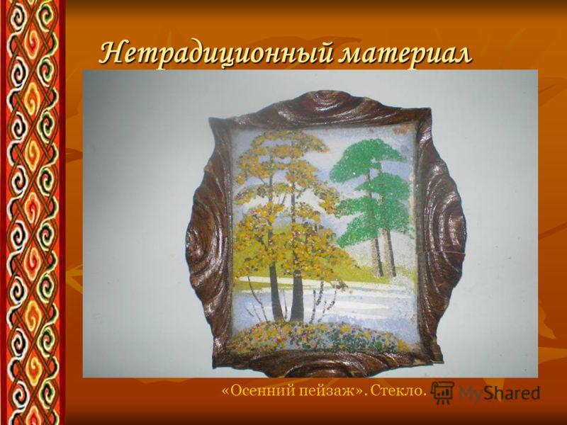 Нетрадиционный материал «Осенний пейзаж». Стекло.