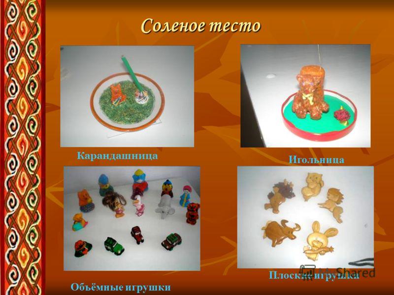 Соленое тесто Соленое тесто Карандашница Объёмные игрушки Плоские игрушки Игольница