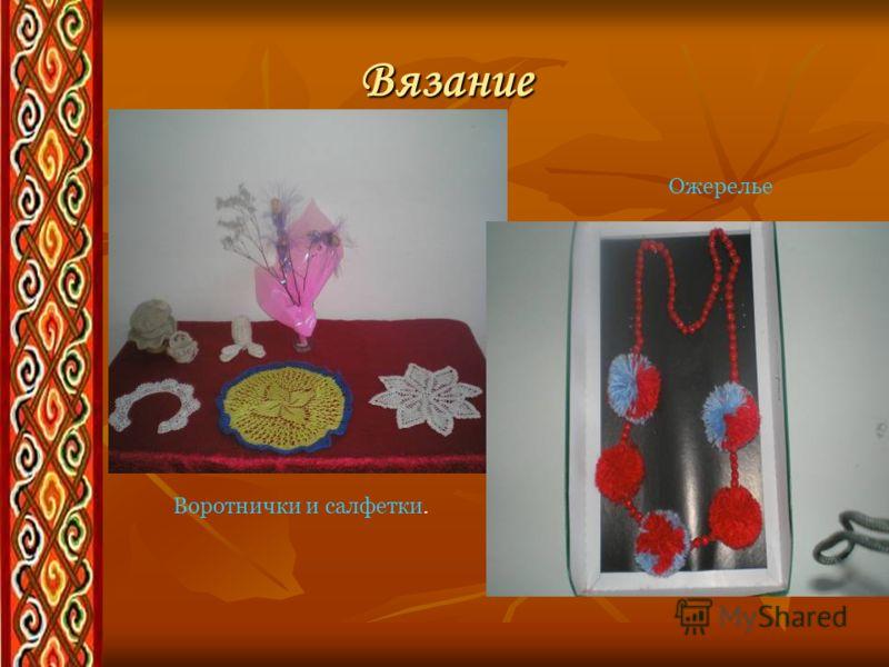 Вязание Воротнички и салфетки. Ожерелье