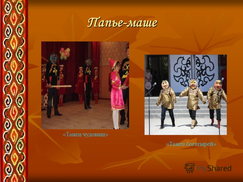 Папье-маше «Танец богатырей» «Танец чудовищ»