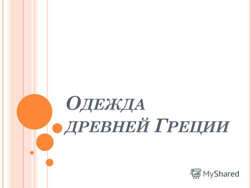 О ДЕЖДА ДРЕВНЕЙ Г РЕЦИИ