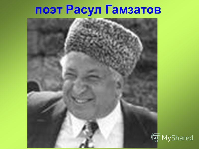 поэт Расул Гамзатов