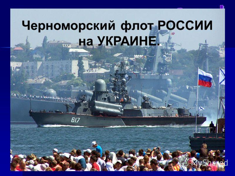 Черноморский флот РОССИИ на УКРАИНЕ.