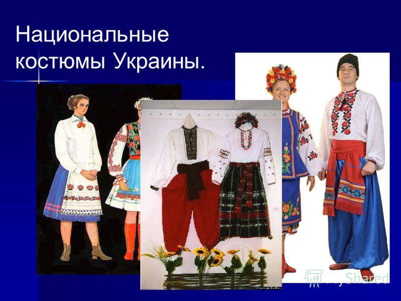 Национальные костюмы Украины.