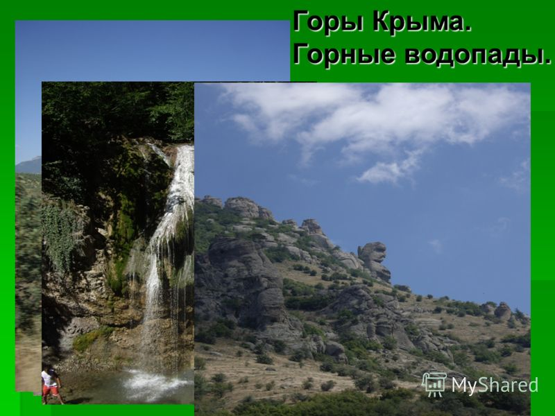 Горы Крыма. Горные водопады.