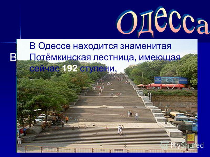 Весёлый и интересный город! Девиз Одессы: «Одесситы всех стран, соединяйтесь!» Одесский порт самый крупный на Украине! В Одессе находится знаменитая Потёмкинская лестница, имеющая сейчас 192 ступени.