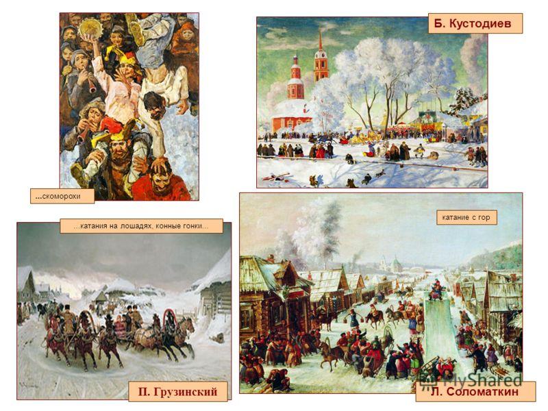 П. Грузинский Л. Соломаткин Б. Кустодиев...скоморохи...катания на лошадях, конные гонки... катание с гор