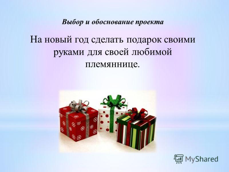Выбор и обоснование проекта На новый год сделать подарок своими руками для своей любимой племяннице.
