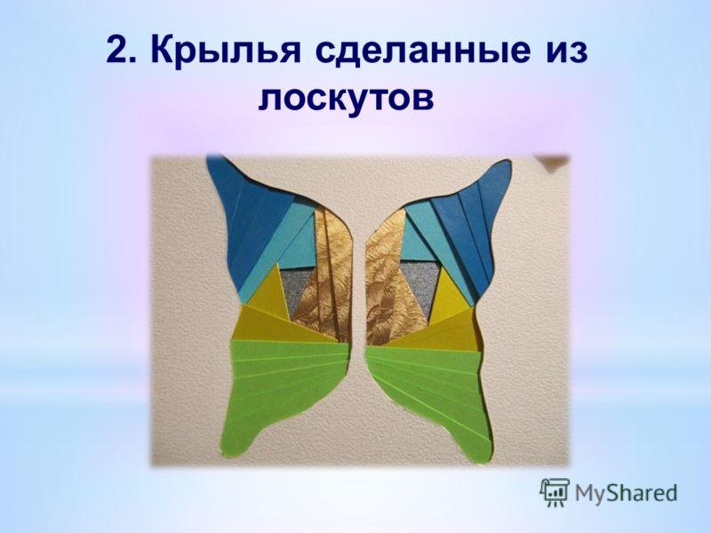 2. Крылья сделанные из лоскутов