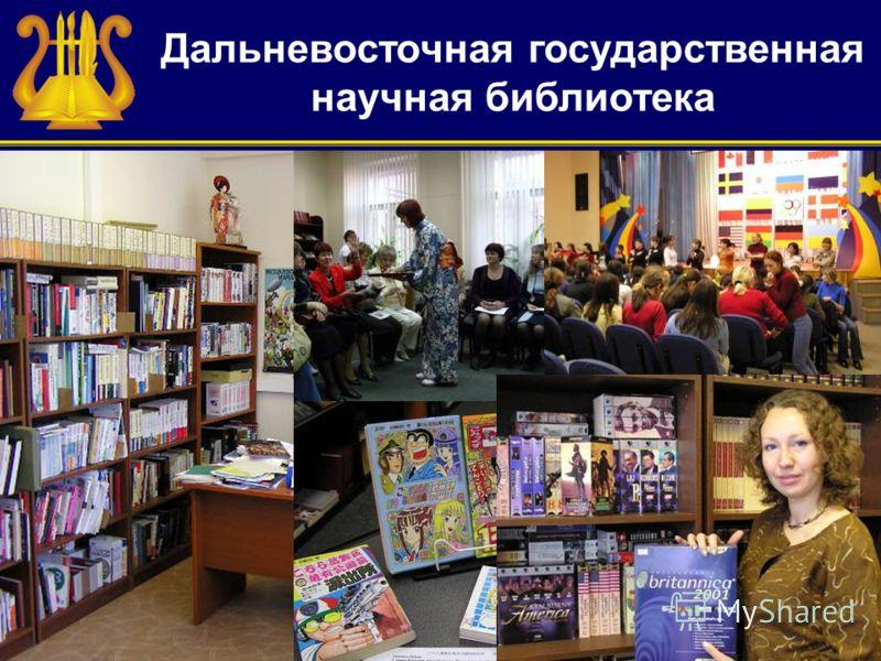 Дальневосточная государственная научная библиотека