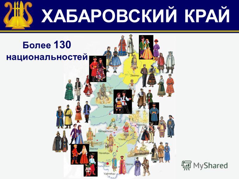ХАБАРОВСКИЙ КРАЙ Более 130 национальностей