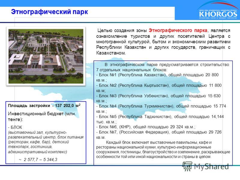 Этнографический парк Целью создания зоны Этнографического парка, является ознакомление туристов и других посетителей Центра с многогранной культурой, бытом и экономическим развитием Республики Казахстан и других государств, граничащих с Казахстаном.